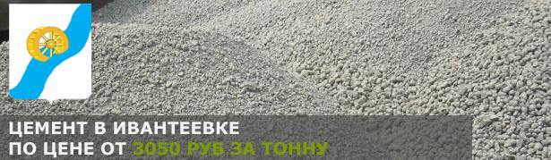 Купить цемент в Ивантеевке по низкой цене от производителя.