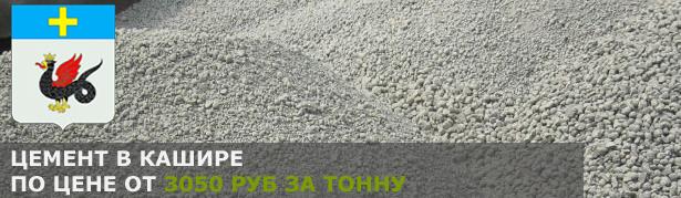Купить цемент в Кашире по низкой цене от производителя.