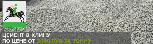 Купить цемент в Клину по низкой цене от производителя.