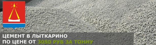 Купить цемент в Лыткарино по низкой цене от производителя.