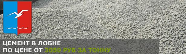 Купить цемент в Лобне по низкой цене от производителя.