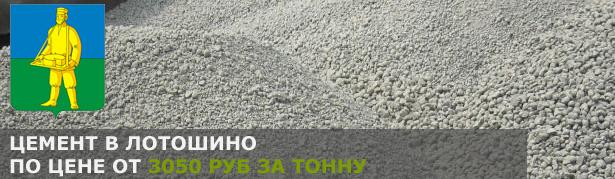Купить цемент в Лотошино по низкой цене от производителя.