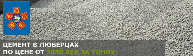 Купить цемент в Люберцах по низкой цене от производителя.