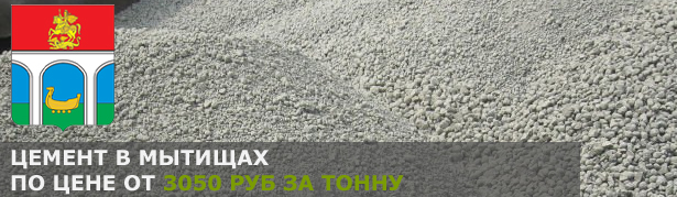 Купить цемент в Мытищах по низкой цене от производителя.