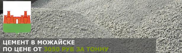 Купить цемент в Можайске по низкой цене от производителя.