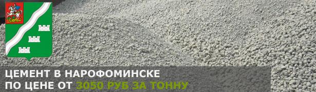 Купить цемент в Наро-Фоминске по низкой цене от производителя.