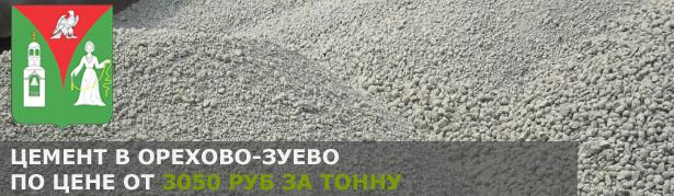 Купить цемент в Орехово-Зуево по низкой цене от производителя.