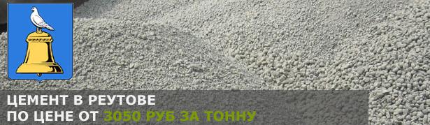 Купить цемент в Реутове по низкой цене от производителя.