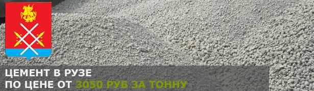 Купить цемент в Рузе по низкой цене от производителя.