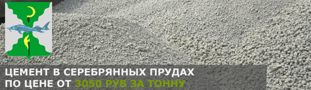 Купить цемент в Серебряных Прудах по низкой цене от производителя.