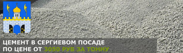 Купить цемент в Сергиевом Посаде по низкой цене от производителя.