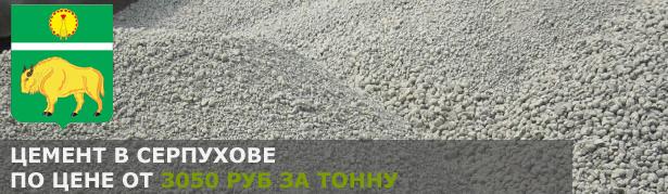 Купить цемент в Серпухове по низкой цене от производителя.