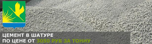 Купить цемент в Шатуре по низкой цене от производителя.