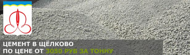 Купить цемент в Щёлково по низкой цене от производителя.
