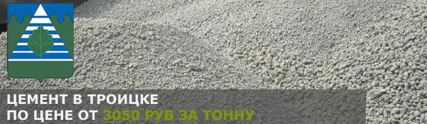 Купить цемент в Троицке по низкой цене от производителя.