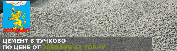 Купить цемент в Тучково по низкой цене от производителя.