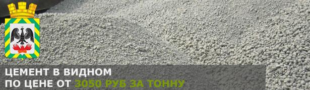 Купить цемент в Видном по низкой цене от производителя.