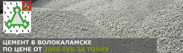 Купить цемент в Волоколамске по низкой цене от производителя.