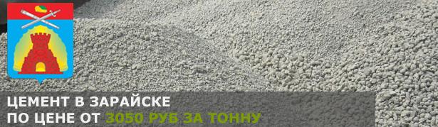 Купить цемент в Зарайске по низкой цене от производителя.