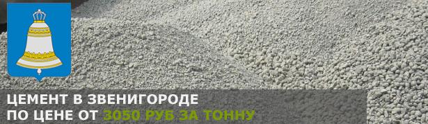 Купить цемент в Звенигороде по низкой цене от производителя.