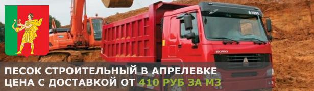 Купить песок с доставкой в Апрелевке. Низкие цены за куб песка в Апрелевке. Продажа песка в Апрелевке по хорошей стоимости за кубометр