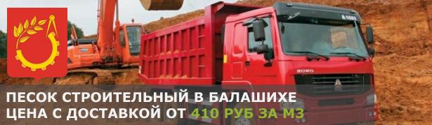 Купить песок с доставкой в Балашихе. Низкие цены за куб песка в Балашихе. Продажа песка в Балашихе по хорошей стоимости за кубометр