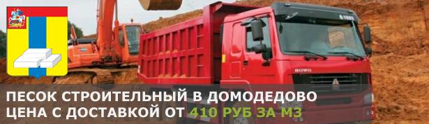 Купить песок с доставкой в Домодедово. Низкие цены за куб песка в Домодедово. Продажа песка в Домодедово по хорошей стоимости за кубометр