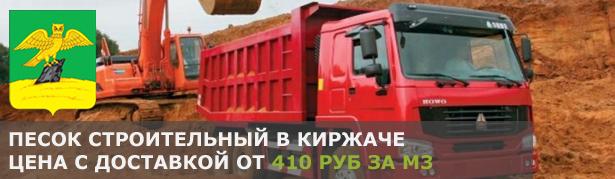 Купить песок с доставкой в Киржаче. Низкие цены за куб песка в Киржаче. Продажа песка в Киржаче по хорошей стоимости за кубометр