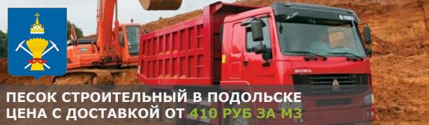 Купить песок с доставкой в Подольске. Низкие цены за куб песка в Подольске. Продажа песка в Подольске по хорошей стоимости за кубометр