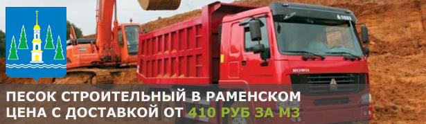 Купить песок с доставкой в Раменском. Низкие цены за куб песка в Раменском. Продажа песка в Раменском по хорошей стоимости за кубометр