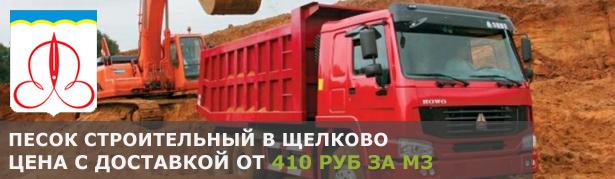 Купить песок с доставкой в Щелково. Низкие цены за куб песка в Щелково. Продажа песка в Щелково по хорошей стоимости за кубометр