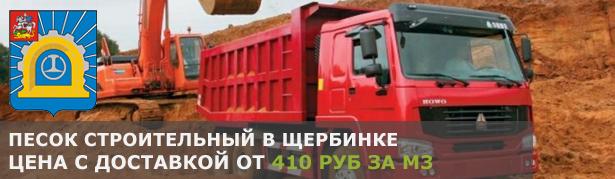 Купить песок с доставкой в Щербинке. Низкие цены за куб песка в Щербинке. Продажа песка в Щербинке по хорошей стоимости за кубометр