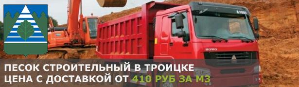 Купить песок с доставкой в Троицке. Низкие цены за куб песка в Троицке. Продажа песка в Троицке по хорошей стоимости за кубометр