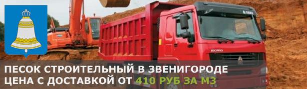 Купить песок с доставкой в Звенигороде. Низкие цены за куб песка в Звенигороде. Продажа песка в Звенигороде по хорошей стоимости за кубометр