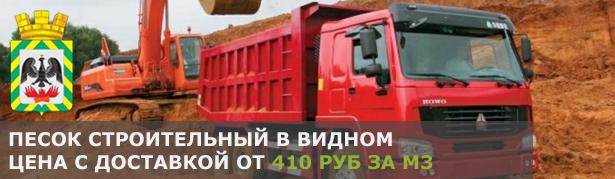 Купить песок с доставкой в Видном. Низкие цены за куб песка в Видном. Продажа песка в Видном по хорошей стоимости за кубометр