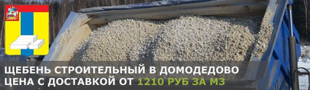 Купить щебень с доставкой в Домодедово. Низкие цены за куб щебня в Домодедово. Продажа щебня в Домодедово по хорошей стоимости за кубометр