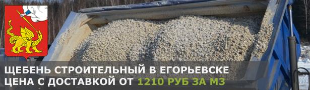 Купить щебень с доставкой в Егорьевске. Низкие цены за куб щебня в Егорьевске. Продажа щебня в Егорьевске по хорошей стоимости за кубометр