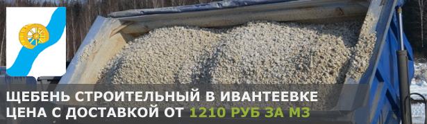 Купить щебень с доставкой в Ивантеевке. Низкие цены за куб щебня в Ивантеевке. Продажа щебня в Ивантеевке по хорошей стоимости за кубометр