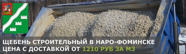 Купить щебень с доставкой в Наро-Фоминске. Низкие цены за куб щебня в Наро-Фоминске. Продажа щебня в Наро-Фоминске по хорошей стоимости за кубометр