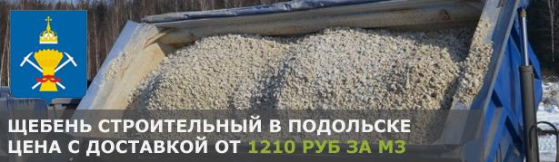 Купить щебень с доставкой в Подольске. Низкие цены за куб щебня в Подольске. Продажа щебня в Подольске по хорошей стоимости за кубометр