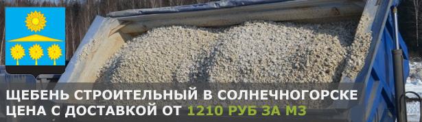 Купить щебень с доставкой в Солнечногорске. Низкие цены за куб щебня в Солнечногорске. Продажа щебня в Солнечногорске по хорошей стоимости за кубометр