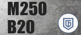 Купить бетон М250 В20