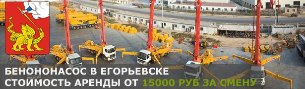 Аренда автобетононасоса в Егорьевске. Услуги автобетононасоса.
