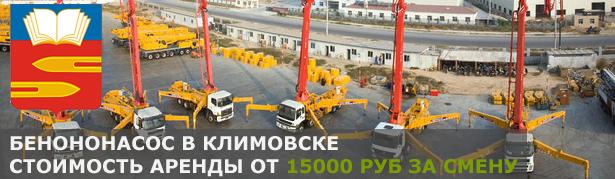 Аренда автобетононасоса в Климовске. Услуги автобетононасоса.