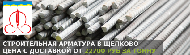 Купить строительную арматуру в Щелково с доставкой