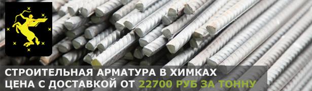 Купить строительную арматуру в Химках с доставкой