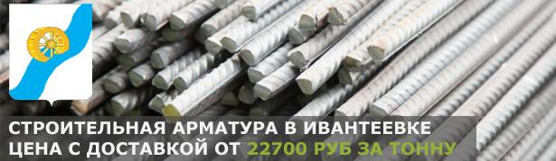Купить строительную арматуру в Ивантеевке с доставкой