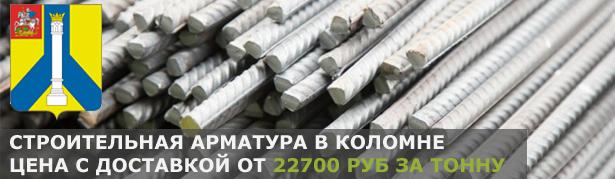 Купить строительную арматуру в Коломне с доставкой