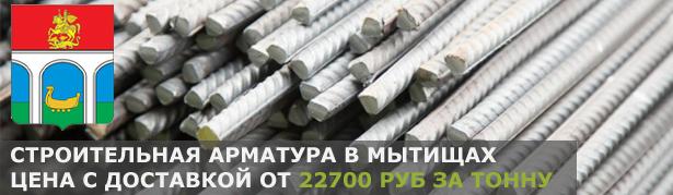 Купить строительную арматуру в Мытищах с доставкой