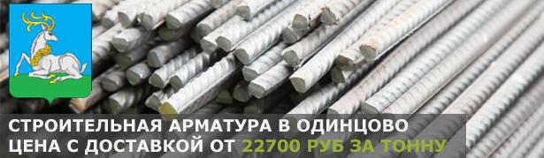 Купить строительную арматуру в Одинцово с доставкой